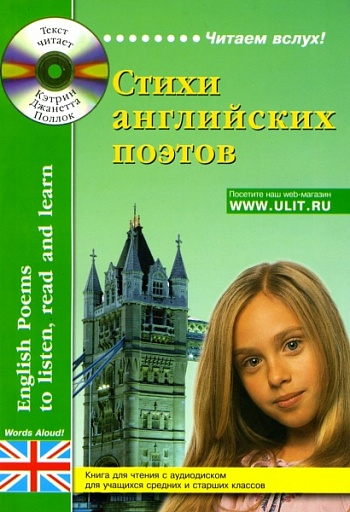 Стихи английских поэтов. / English Poems to Listen, Read and Learn. (+ CD)